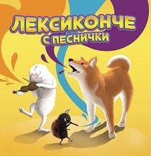 """Венелина Миланова и ДВГ """"Палави ноти"""" - Лексиконче с песнички -"""