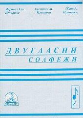 Двугласни солфежи - Мариана Игнатова, Евелина Игнатова, Жана Игнатова -