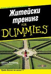 Житейски тренинг for Dummies - Джени Мъмфорд   -