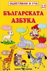 Оцветявам и уча: Българската азбука - творчески комплект