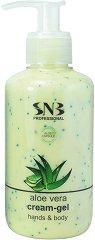 SNB Aloe Vera Hands & Body Cream-Gel - Крем-гел за ръце и тяло със сфери от алое вера - душ гел