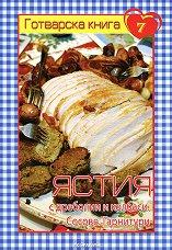 Готварска книга 7: Ястия с дреболии и колбаси. Сосове. Гарнитури - Мария Атанасова -