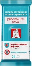 """Антибактериални мокри кърпички - От серията """"Работливи ръце"""" - гел"""