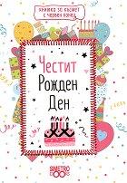 Честит рожден ден! -