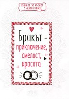 Бракът - приключение, смелост, красота -