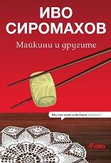 Майкини и другите - Иво Сиромахов -