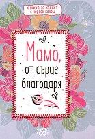 Мамо, от сърце благодаря -