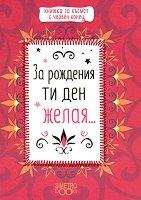 За рождения ти ден желая... -