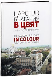 Царство България в цвят : The Tzardom of Bulgaria in Colour - Мартин Чорбаджийски -