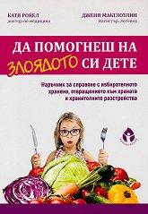 Да помогнеш на злоядото си дете -