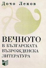 Вечното в българската възрожденска литература -