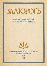 Златорогъ: Юбилейно издание по случай 100-годишнината на списанието -
