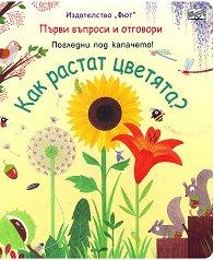 Първи въпроси и отговори: Как растат цветята? -