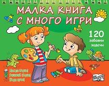 Мисли бързо! Решавай бързо! Бъди пръв!: Малка книга с много игри -