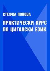 Практически курс по цигански език - Стефка Попова -