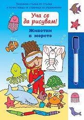 Уча се да рисувам: Животни в морето : Книжка с изтриващи се страници -