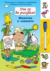 Уча се да рисувам: Животни в саваната : Книжка с изтриващи се страници -