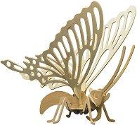 Пеперуда -