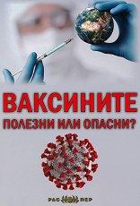 Ваксините: Полезни или опасни? -