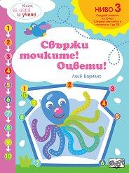 Свържи точките! Оцвети! - ниво 3: Следвайте цветовете и числата от 1 до 10 : Книга за игра и учене - Лийв Бауманс -