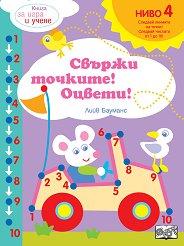 Свържи точките! Оцвети! - ниво 4: Следвайте числата от 1 до 10 : Книга за игра и учене - Лийв Бауманс -