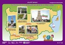 """Светът е на децата: Дидактично табло """"България"""" -"""