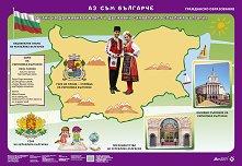 """Светът е на децата: Дидактично табло """"Аз съм българче"""" -"""