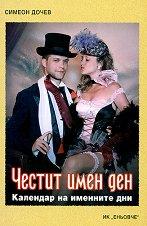 Честит имен ден - календар на именните дни - Симеон Дочев -