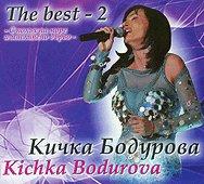 Кичка Бодурова - The Best 2 - албум