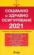 Социално и здравно осигуряване 2021 -