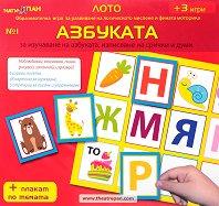 Лото - Азбука - Детска занимателна игра + CD -