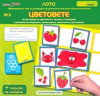 Лото - Цветовете - Детска занимателна игра + CD -