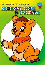 Рисувай с Ина: Книжка за оцветяване - Животните в гората - Брой 8 -