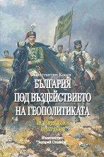 България под въздействието на геополитиката -