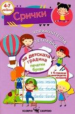 Упражнителна тетрадка за детската градина: Срички - компилация