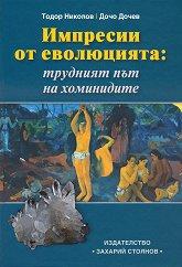 Импресии от еволюцията: Трудният път на хоминидите - Тодор Николов, Дочо Дочев -