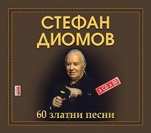 60 златни песни на Стефан Диомов - албум