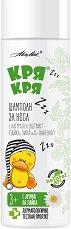 Детски шампоан с екстракт от лайка, липа и D-пантенол -