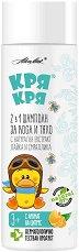 Детски шампоан за коса и тяло 2 в 1 с екстракти от лайка и смрадлика - крем