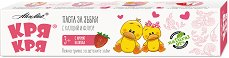 Детска паста за зъби с аромат на ягода - паста за зъби