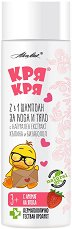 Детски шампоан за коса и тяло 2 в 1 с екстракт от къпина -