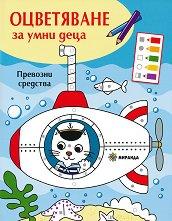 Оцветяване за умни деца: Превозни средства -