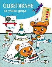 Оцветяване за умни деца: У дома -