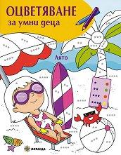Оцветяване за умни деца: Лято -