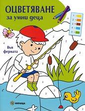 Оцветяване за умни деца: Във фермата -