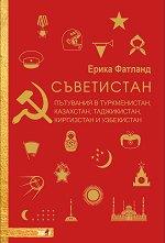 Съветистан -