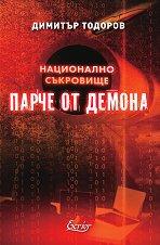 Национално съкровище - книга 2: Парче от Демона - Димитър Тодоров -