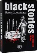 Black Stories: Shit Happens -