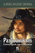 Разбойникът - Благородник от планината -