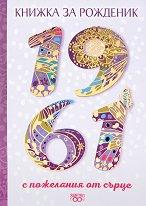 Книжка за рожденик: 1961 -